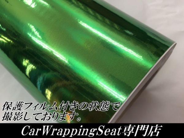 【N-STYLE】カーラッピングフィルム グリーンクロームメッキ 152cm×150cm 緑 バイク、原付 カーラッピングシート_画像2