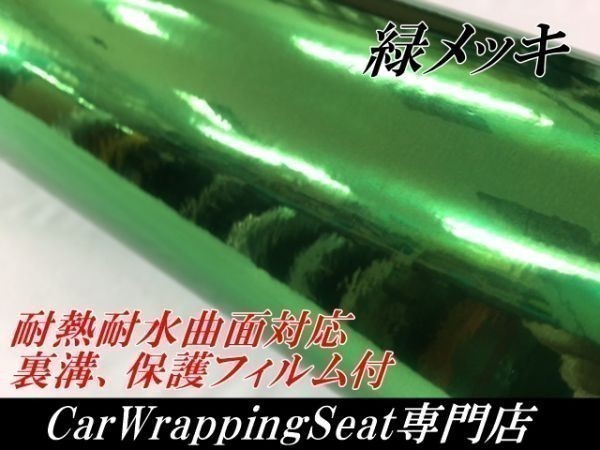 【N-STYLE】カーラッピングフィルム グリーンクロームメッキ 152cm×150cm 緑 バイク、原付 カーラッピングシート_画像1