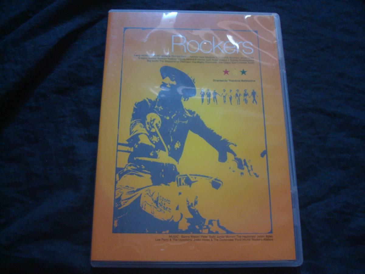 DVD 国内盤 ロッカーズ リロイ・ホースマウス・ウォレス バーニング・スピア グレゴリー・アイザックス ビッグ・ユース ジャマイカ レゲエ ディズニーグッズの画像