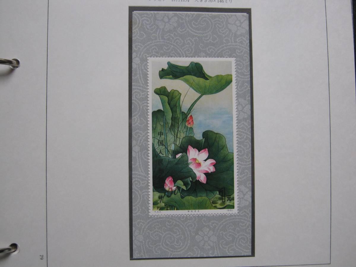 中国切手3■T54m 蓮の花 小型シート 美品 NH 未使用 ハウイド入り