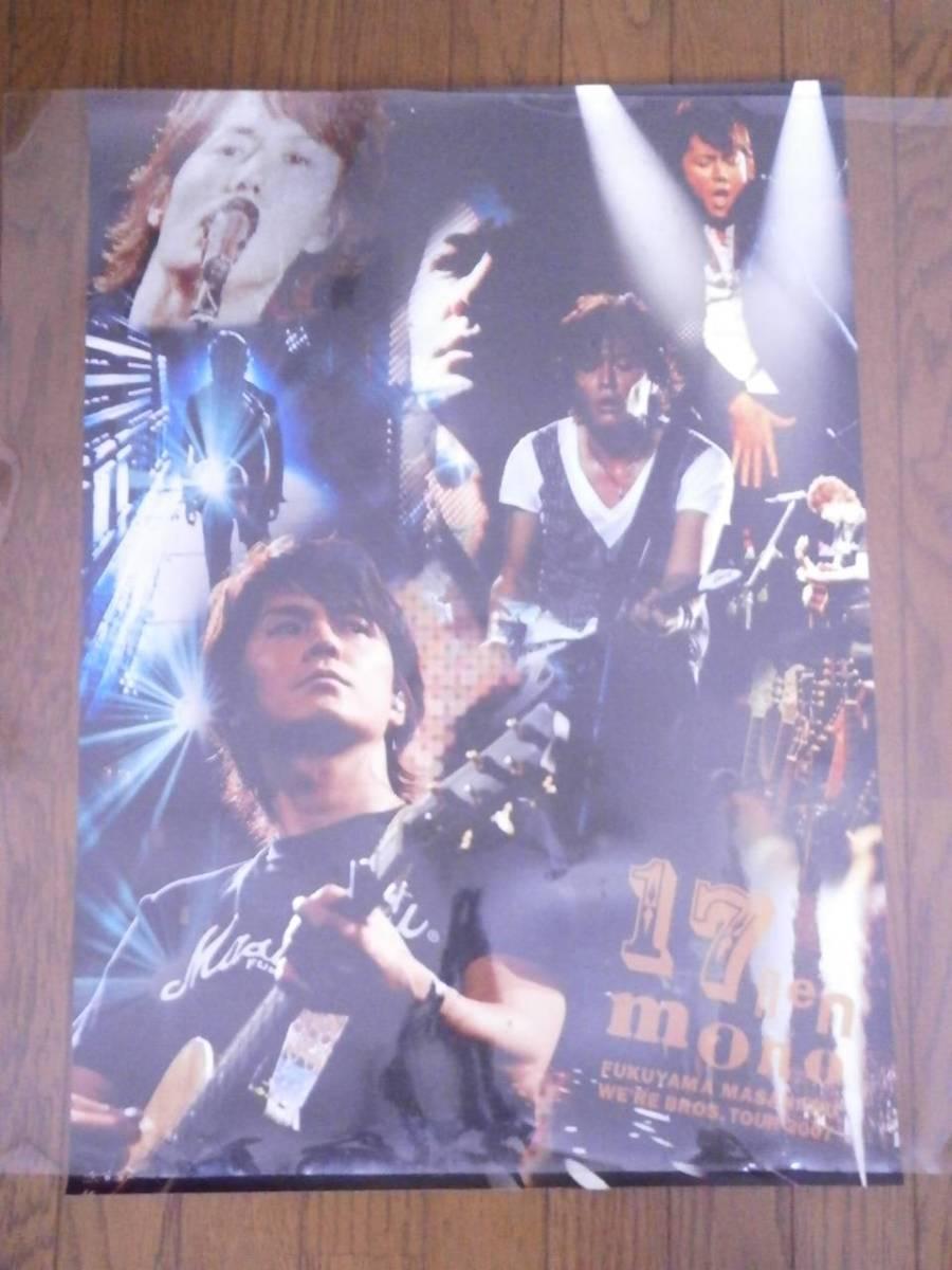 2007 福山雅治★ FUKUYAMA MASAHARU ★B2版ポスター 3枚セット ライブグッズの画像
