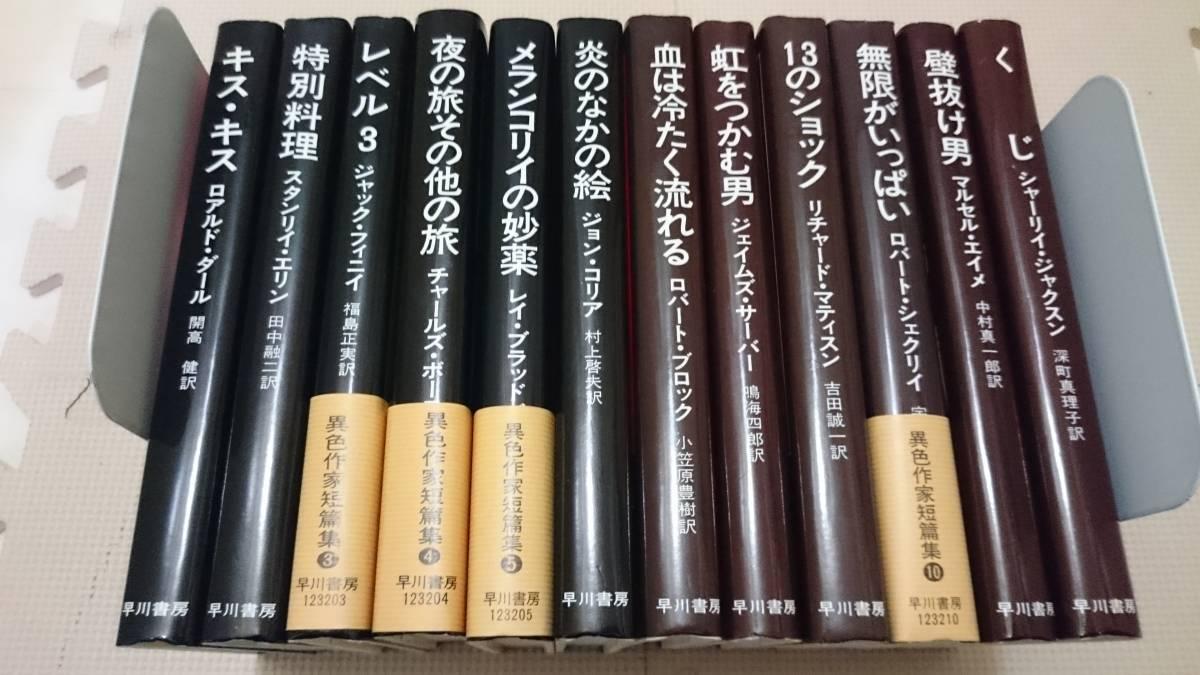 異色作家短篇集【全12巻揃/早川書房】