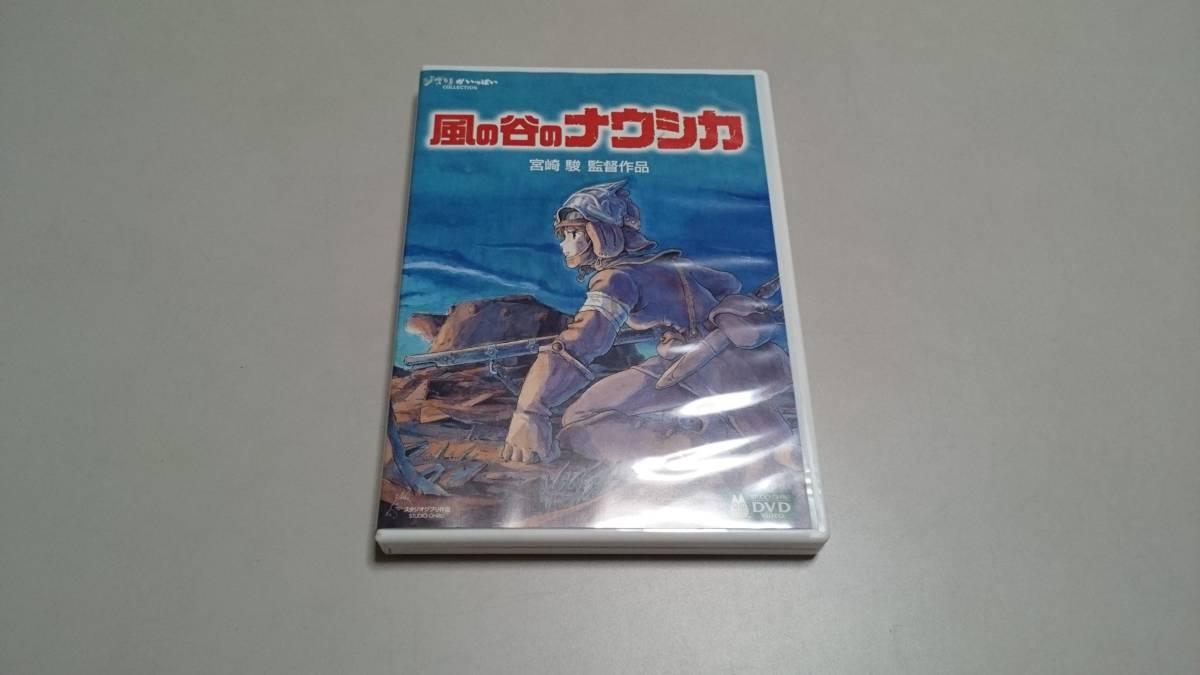 中古 DVD・風の谷のナウシカ/本編+特典2枚組/スタジオジブリ・宮崎駿 グッズの画像