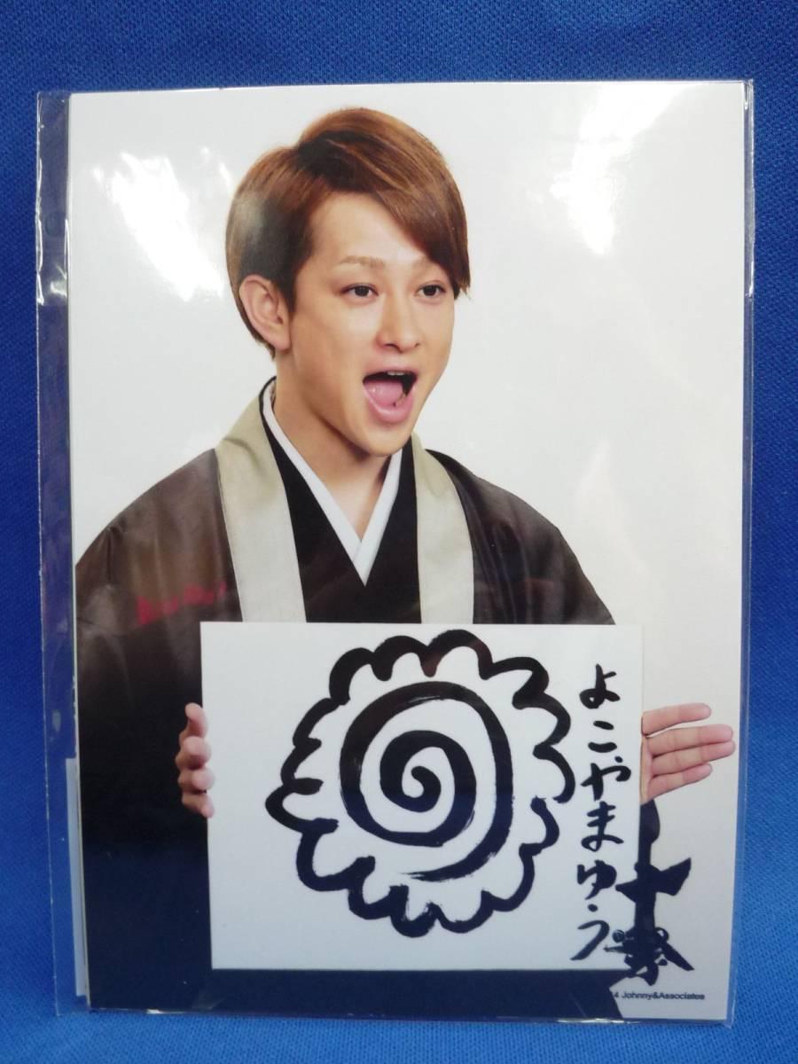 ♯ 関ジャニ∞ 十祭 オリジナルフォトセット 横山裕 公式 10周年 未開封 生写真 ライブ