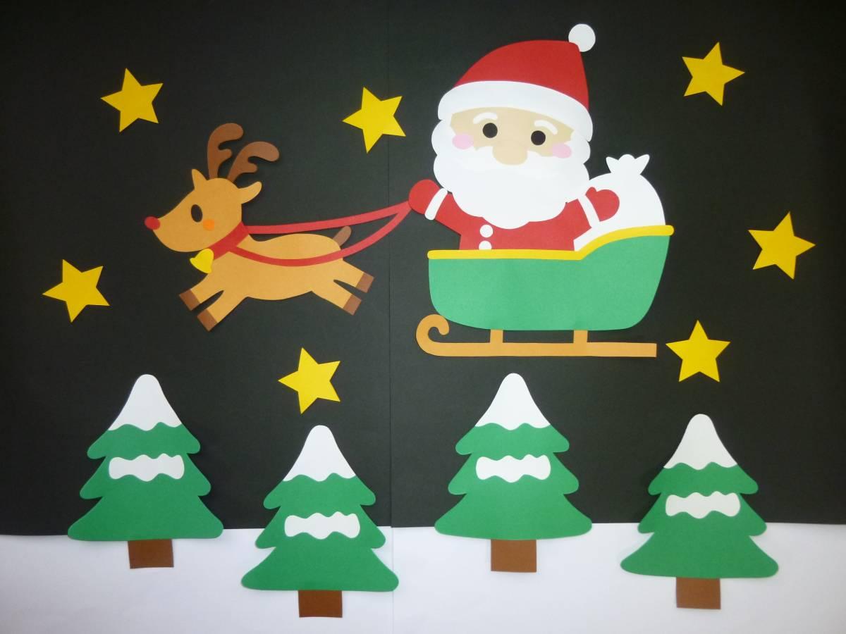 ☆ハンドメイド☆ 12月 壁面飾り クリスマス♪ サンタクロース♪ 幼稚園 保育園 施設 病院 掲示板♪♪