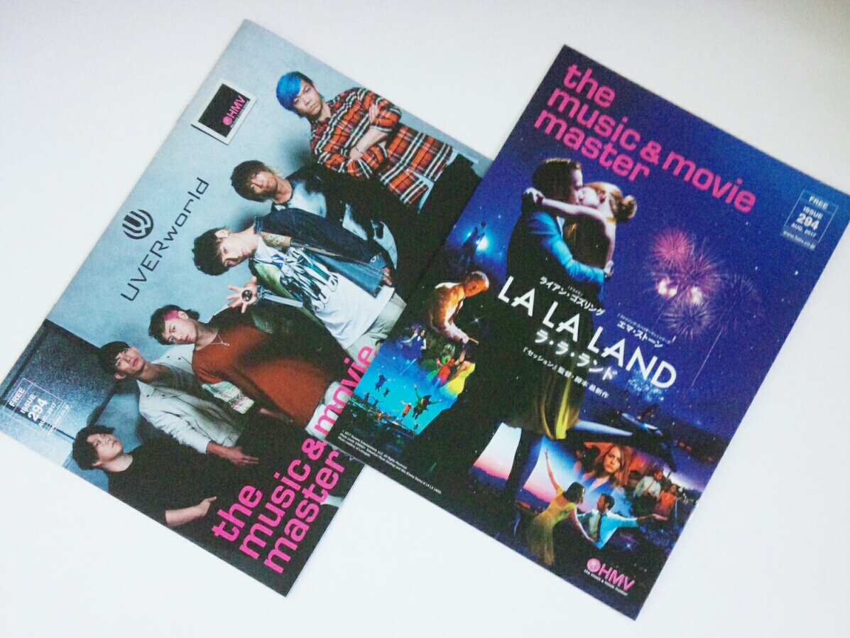 即決☆新品■HMV the music&movie master 294◆UVERworld&LA LA LAND◆桑田佳祐/SEVENTEEN/THE HOOPERS/ももいろクローバーZ/君の名は。