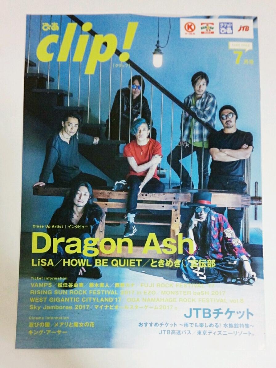 即決☆新品☆■ぴあClip! 7月号◆表紙 Dragon Ash★Dragon Ash /LiSA/HOWL BE QUIET/ときめき宣伝部のインタビュー掲載