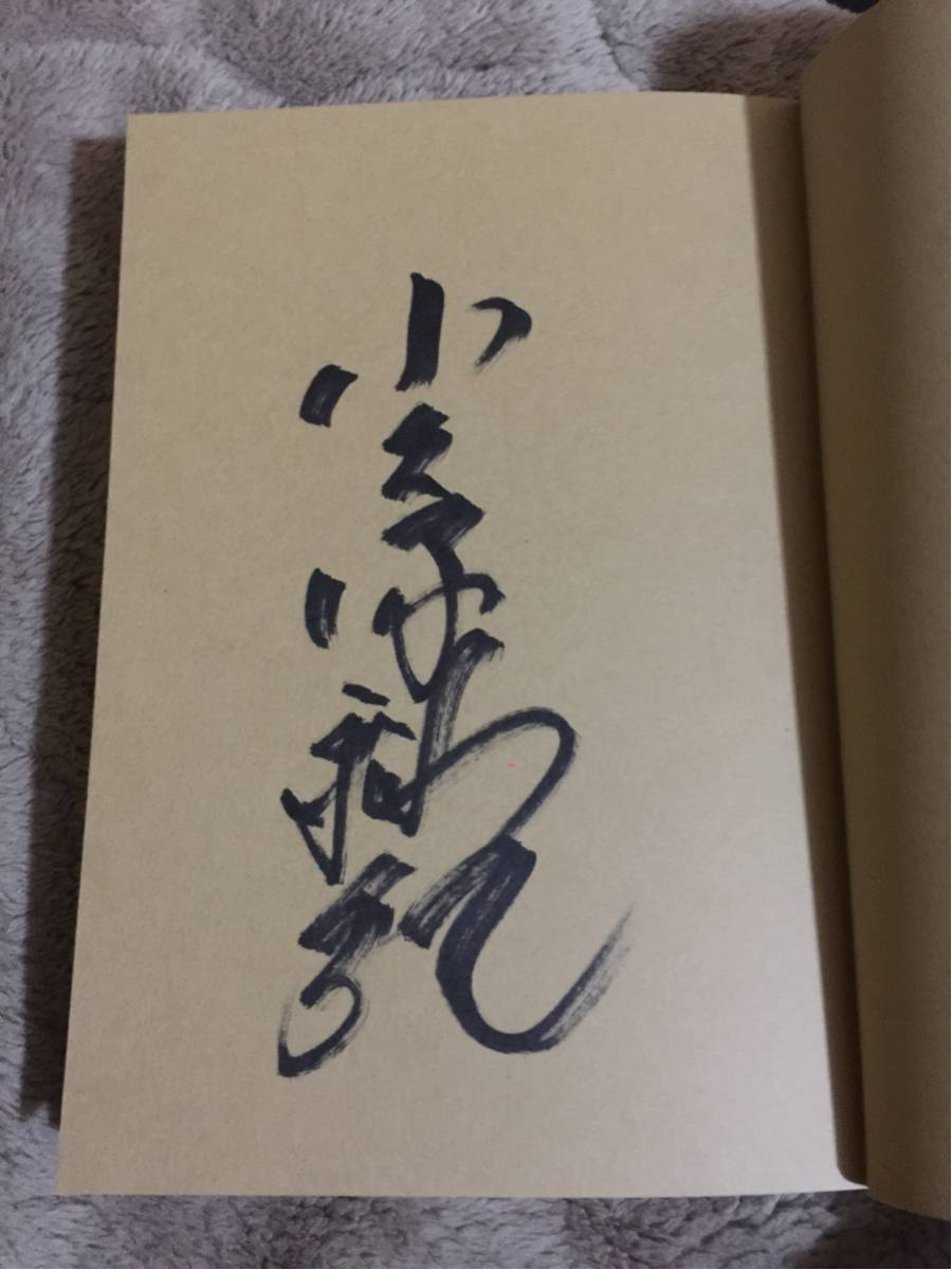 小久保裕紀 『開き直る権利』 直筆サイン本 侍ジャパン