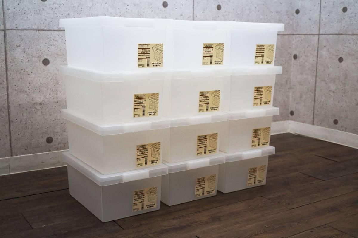 【送料無料1円~】無印良品 キャリーボックス×12 ロック付 幅25.5cm PP CARRY BOX ポリ