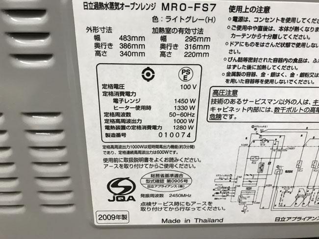 【送料無料1円~】過熱水蒸気オーブンレンジ 日立 MRO-FS7 スチーム機能 フラット PAM C1102-26_画像3
