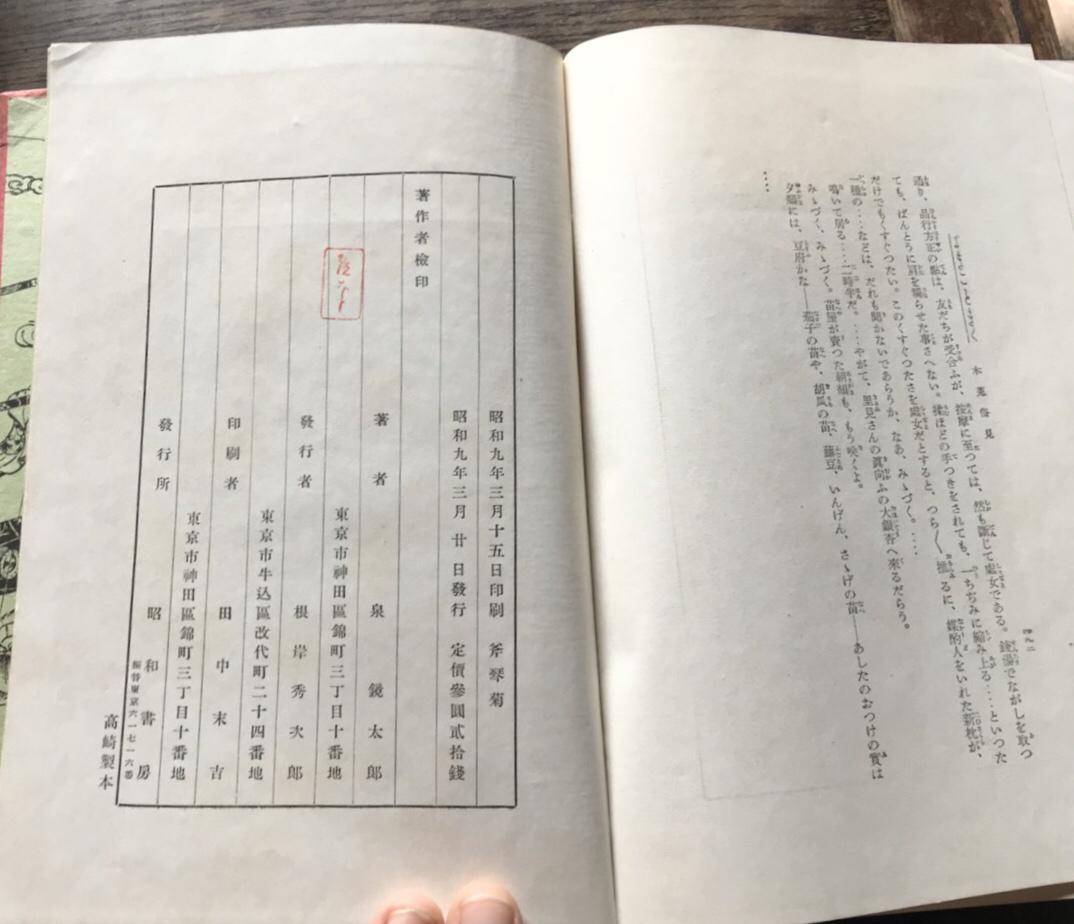昭和9年 初版本です