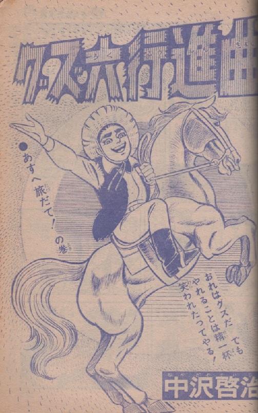 週刊 少年ジャンプ 1972年2号 中...