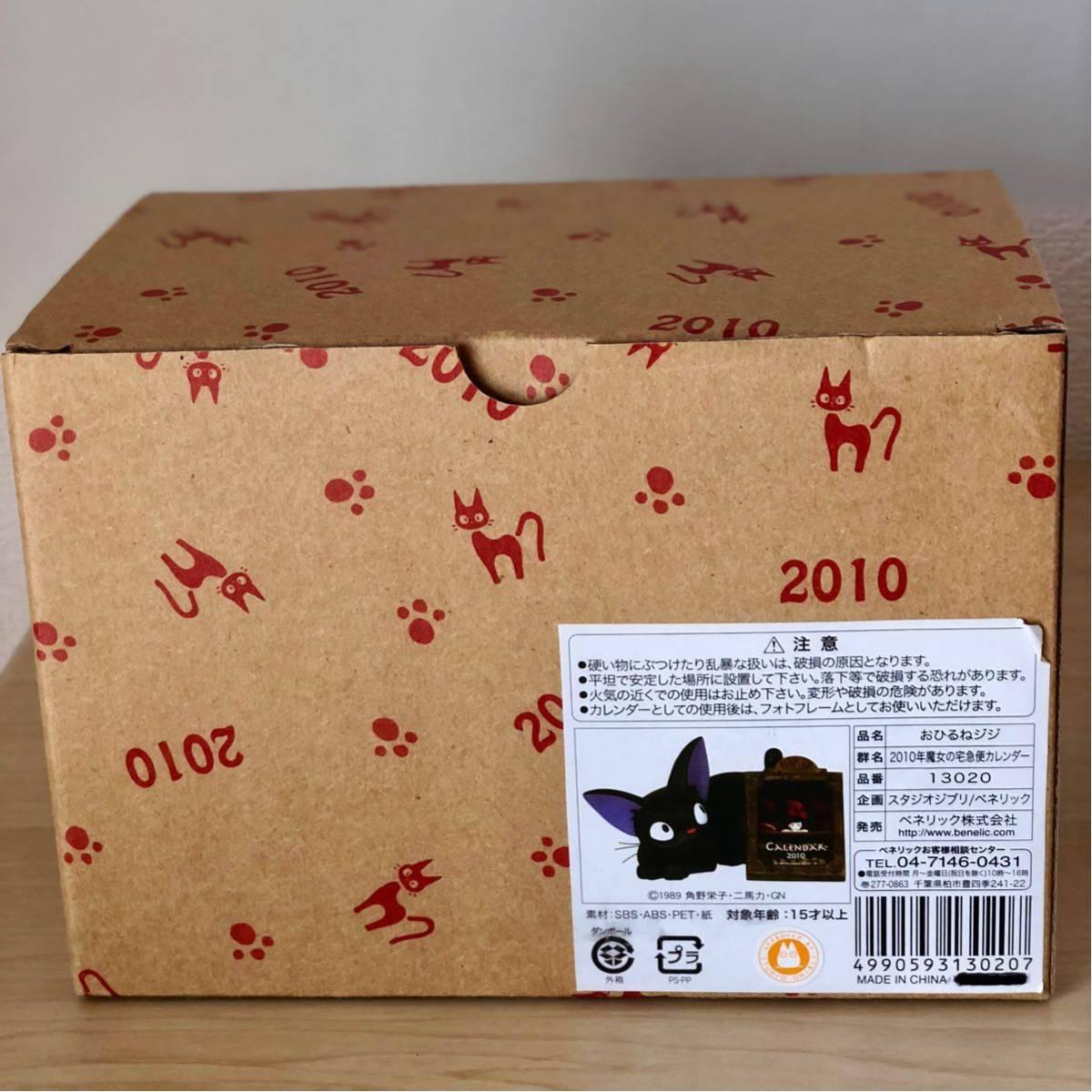 ☆魔女の宅急便☆2010年カレンダー ~おひるねジジ~ 置物 スタジオジブリ ミニフォトフレーム_画像3