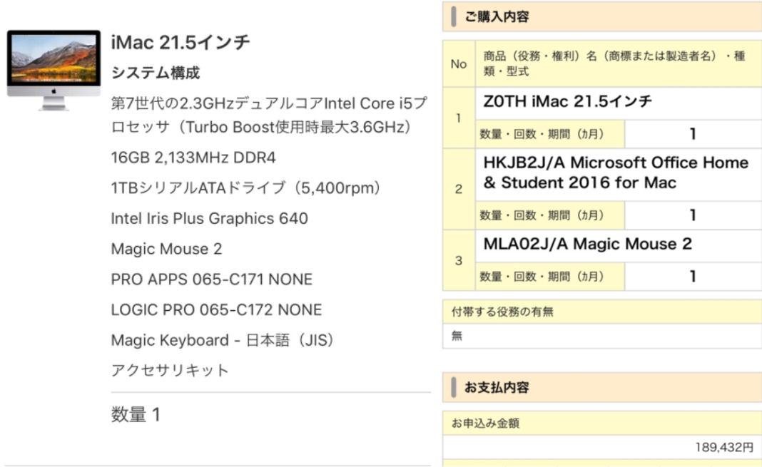 imac 21.5インチ、2.3GHz、i5、18GB、1TB Office付き(AppleStore購入、新品未開封、送料無料)