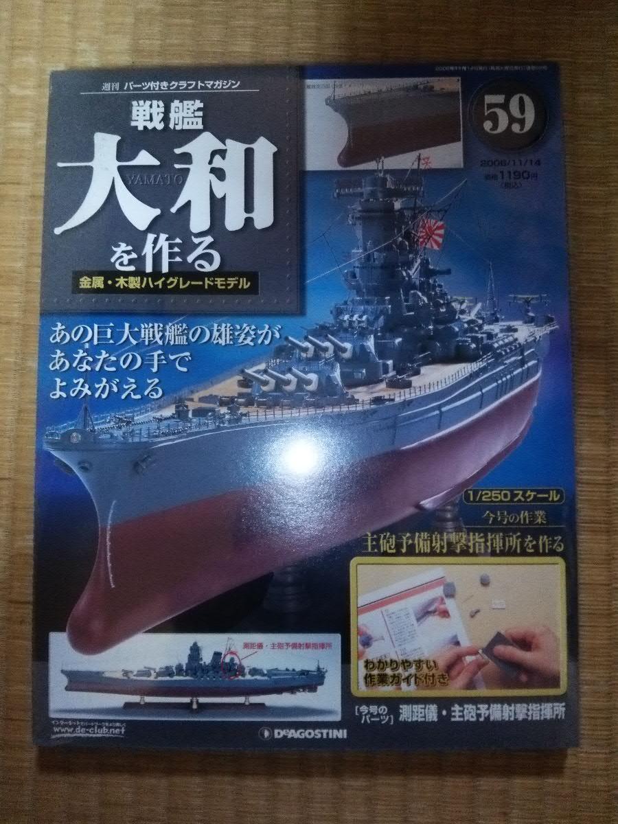 デアゴスティーニ 週刊 戦艦大和を作る 第59巻 1/250 金属・木製ハイグレードモデル_画像1