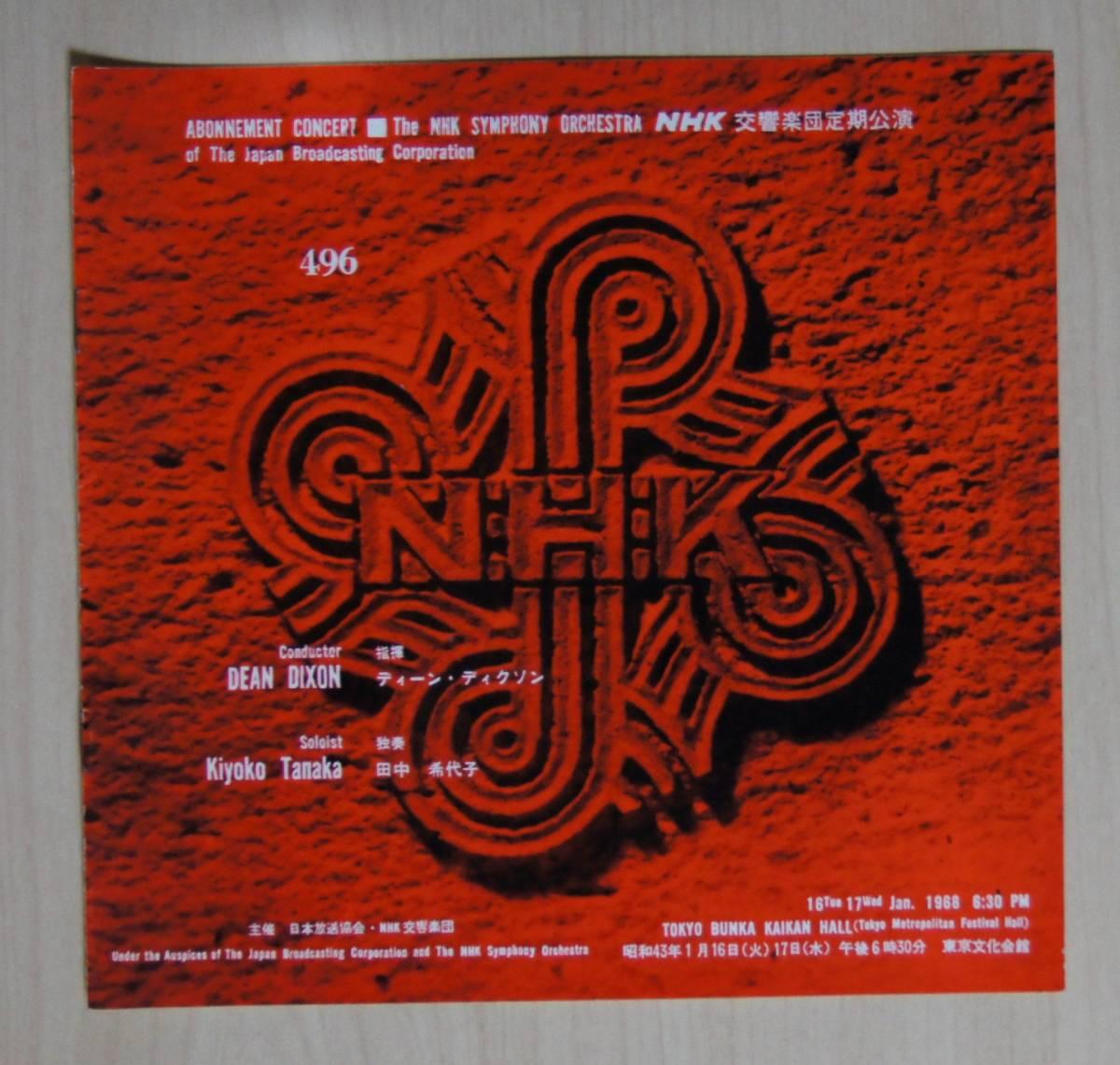 ディーン・ディクソン/田中希代子/NHK交響楽団【1968年】第496回・定期演奏会プログラム