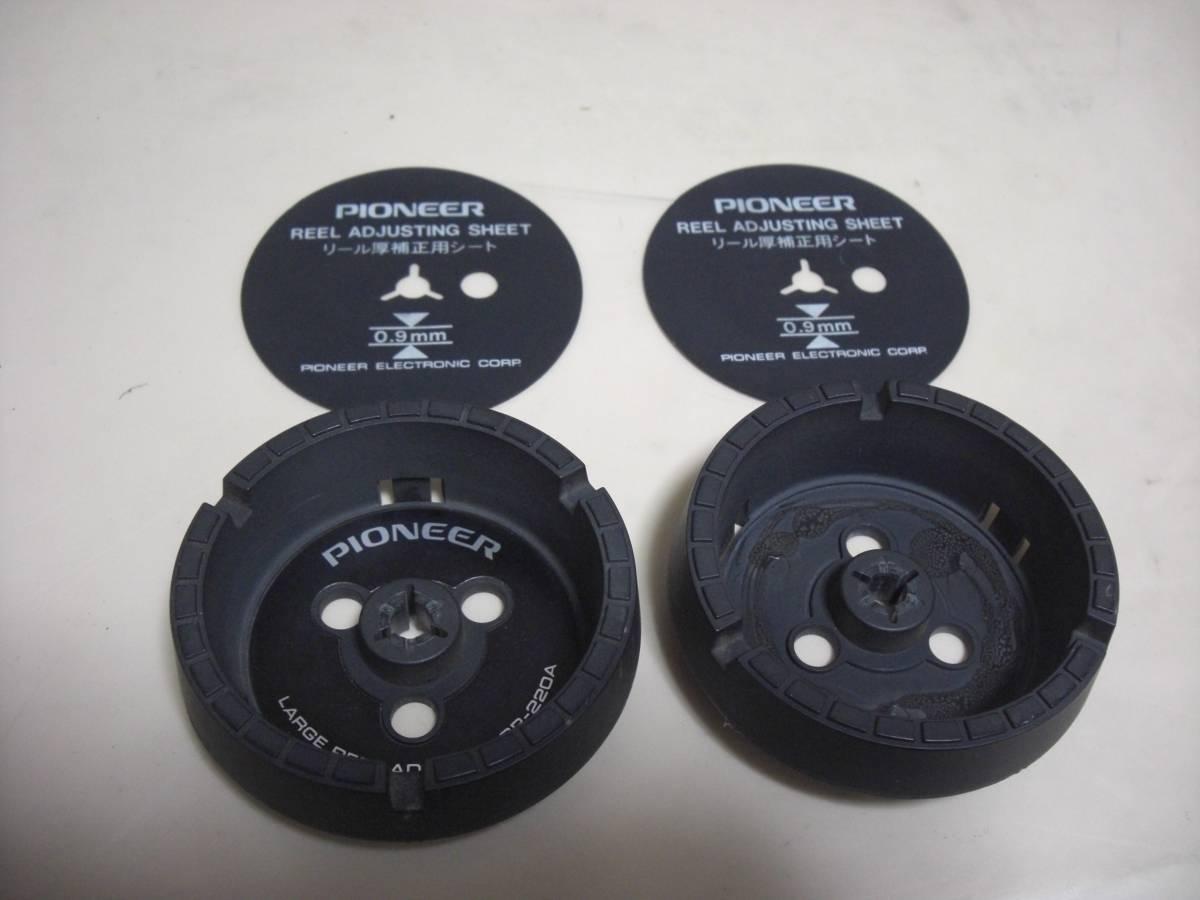 PIONEER PP-220A 10号用リールアダプター 2個と補正用シート0.9mm2枚セットで。希少品!定形外送料無料!