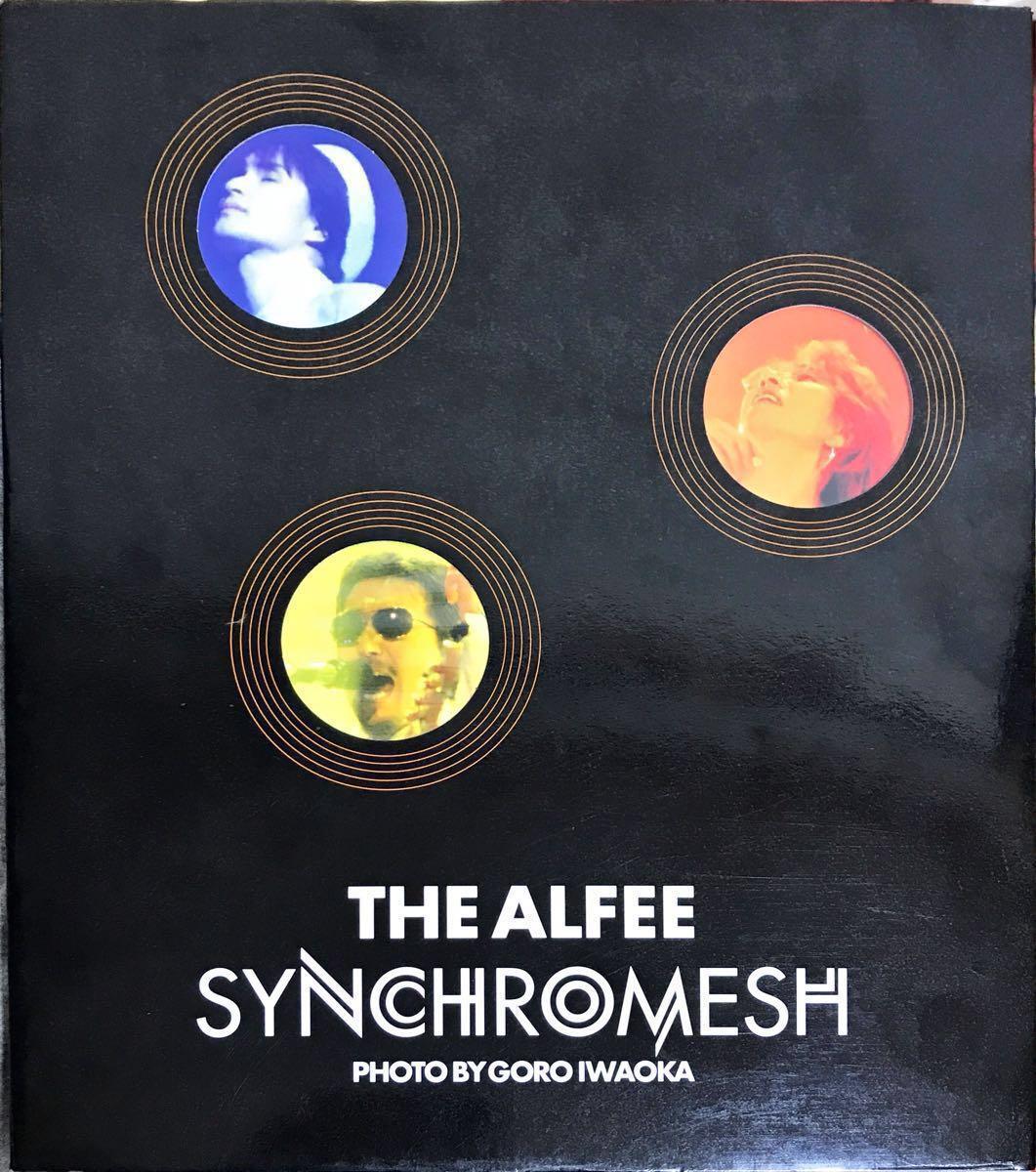 THE ALFEE SYNCHROMESH 写真集 TOKYO FM出版 定価3,500円 中古♪ THE アルフィー PHOTO Live ライブ