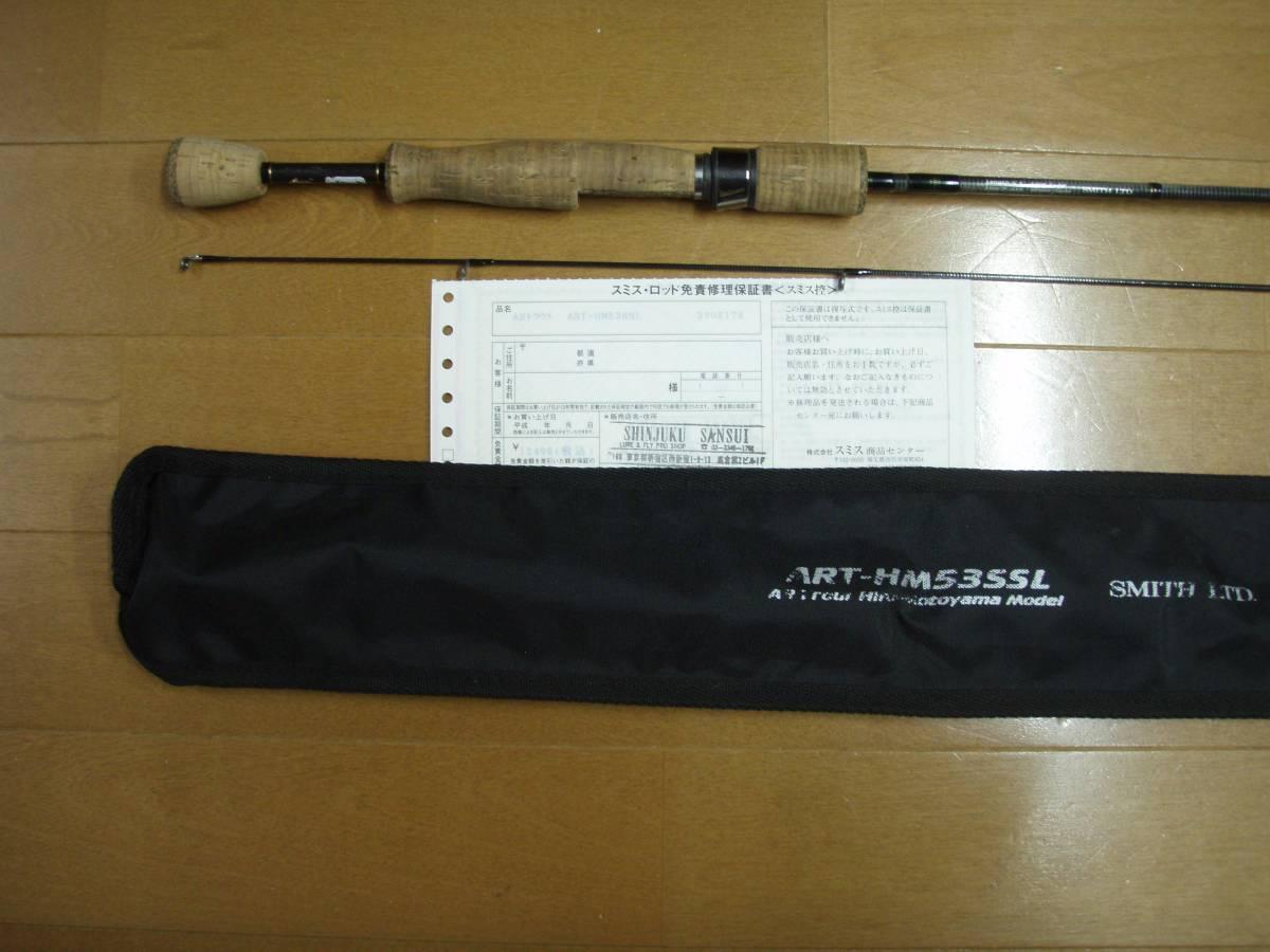スミス ARトラウト ART-HM53SSL 渓流用スピニングロッド