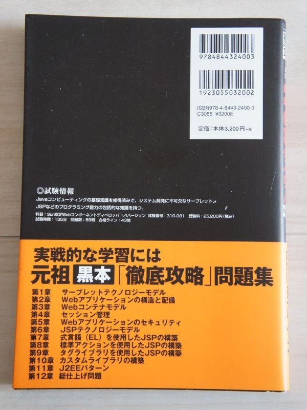 【徹底攻略】 Webコンポーネント問題集_画像2