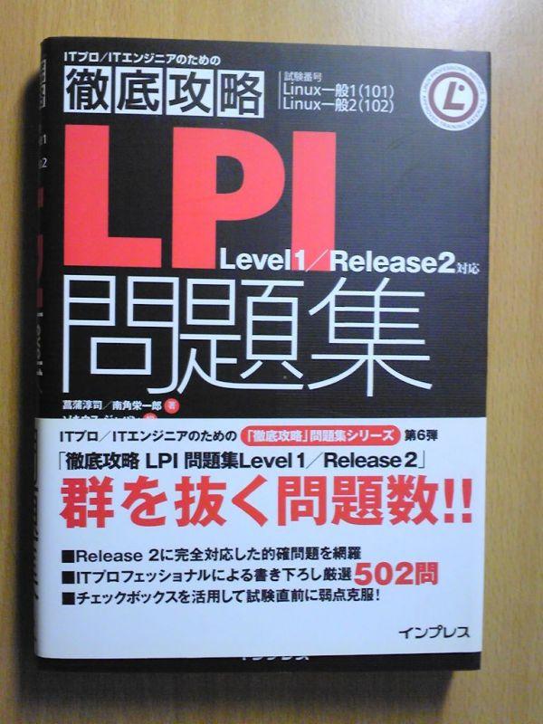 【徹底攻略】 LP1問題集
