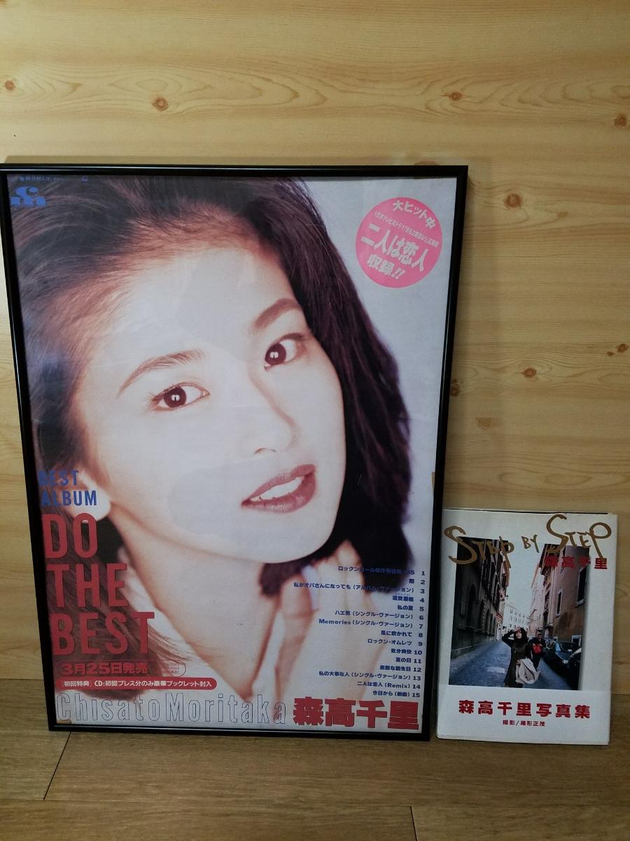 【当時物】森高千里ポスター額入りBEST ALBUM DO THE BEST 高さ約75センチ幅約52センチ写真集