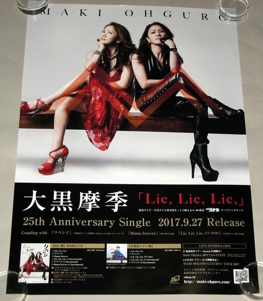 大黒摩季 [Lie,Lie,Lie,] 告知用ポスター