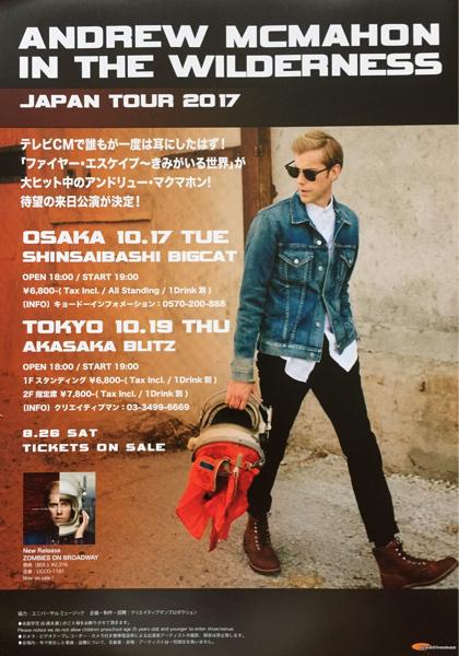 ANDREW MCMAHON (アンドリュー・マクマホン) IN THE WILDERNESS JAPAN TOUR 2017 チラシ 非売品 5枚組