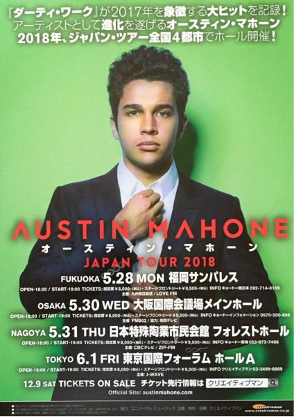新品 AUSTIN MAHONE (オースティン・マホーン) JAPAN TOUR 2018 チラシ 非売品 5枚組