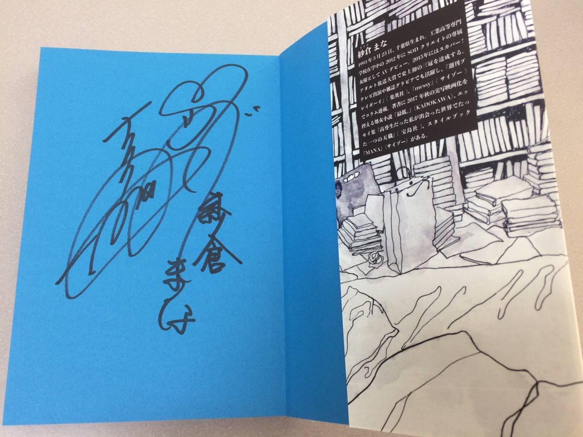 紗倉まな 小説『凹凸』 直筆サイン入 初版発行 送料164円