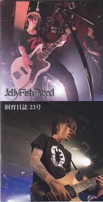 Plastic Tree/Jelly Fish Breed☆106070725