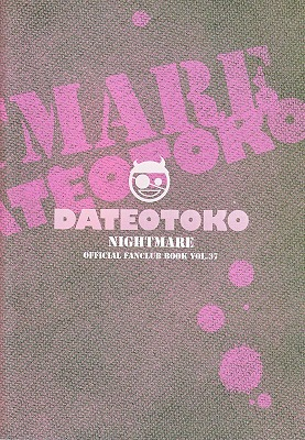 NIGHTMARE/DATE OTOKO(伊達漢)Vol.3★106040031