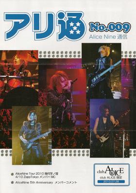 A9 (Alice Nine)/アリ通No.009☆106020201