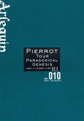 PIERROT/Arlequin Vol.10☆106050119