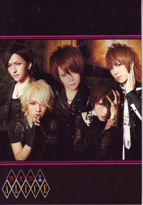 A9 (Alice Nine)/倶楽部ALICE 十號.★106070085