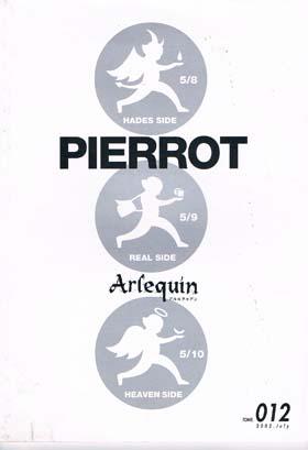 PIERROT/Arlequin Vol.12☆106050121