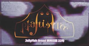 Plastic Tree/Jelly Fish Breed☆106070192
