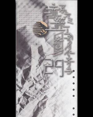 MUCC/赤紙 Vol.29★106070040