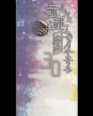 MUCC/赤紙 Vol.30★106070041