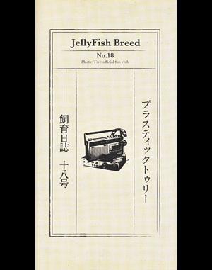 Plastic Tree/Jelly Fish Breed★106040120
