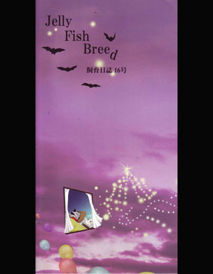 Plastic Tree/Jelly Fish Breed☆106070053