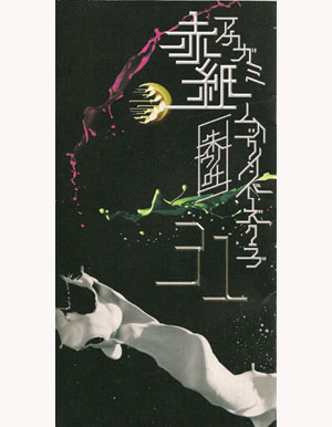 MUCC/赤紙 Vol.31☆106000479