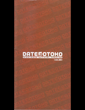 NIGHTMARE/DATE OTOKO(伊達漢)Vol 2☆106050357