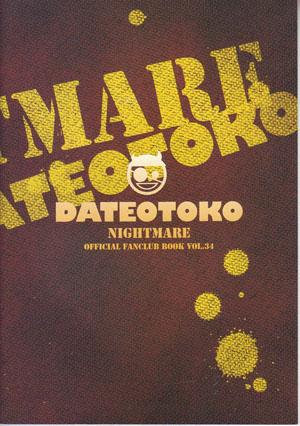 NIGHTMARE/DATE OTOKO(伊達漢)Vol.3★106070003