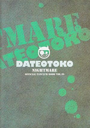 NIGHTMARE/DATE OTOKO(伊達漢)Vol.3☆106040258