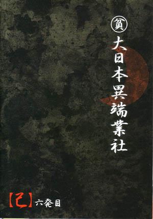 the GazettE/会報『己』 6発目☆106000247