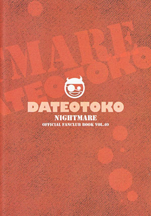 NIGHTMARE/DATE OTOKO(伊達漢)Vol.4★106040300