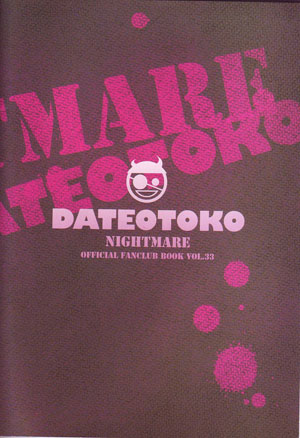 NIGHTMARE/DATE OTOKO(伊達漢)Vol.3★106070002