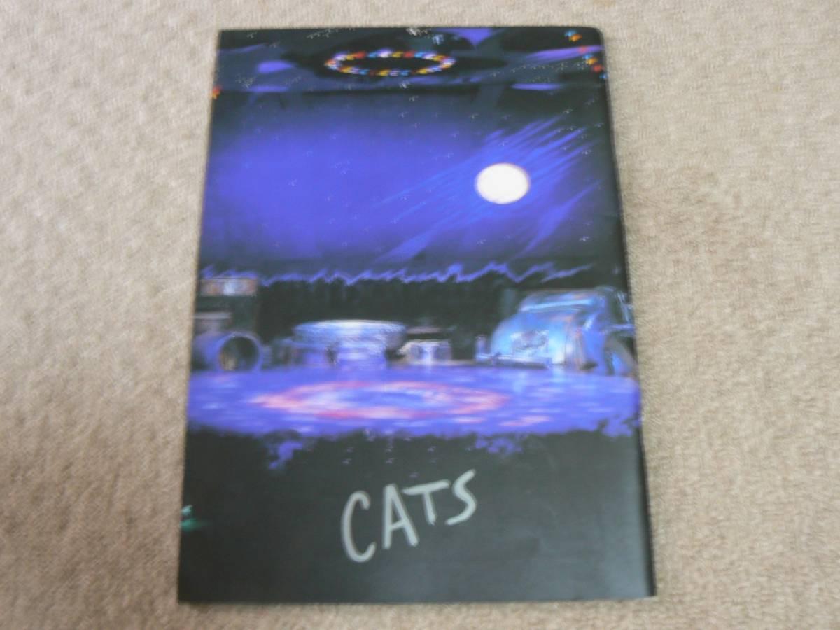 劇団四季 キャッツ CATS パンフレット プログラム 1997