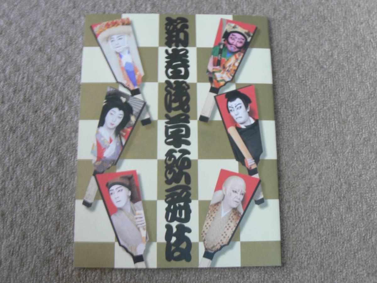 新春浅草歌舞伎 パンフレット プログラム 市川亀治郎 中村勘太郎 中村七之助 平成22年